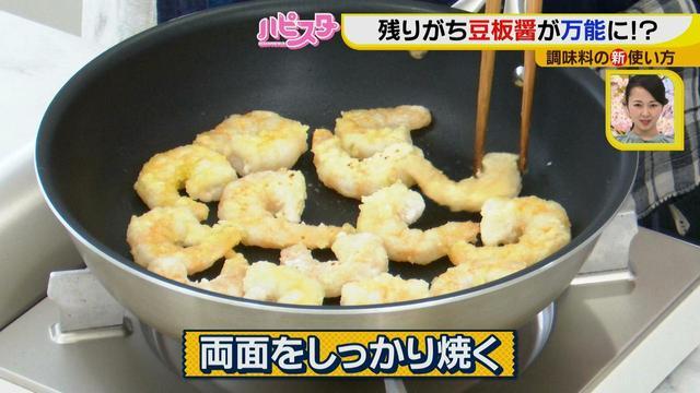画像9: マーボ豆腐だけじゃない!忘れていた豆板醤は意外に使える! フードスタイリストが教える調味料の活用法♪