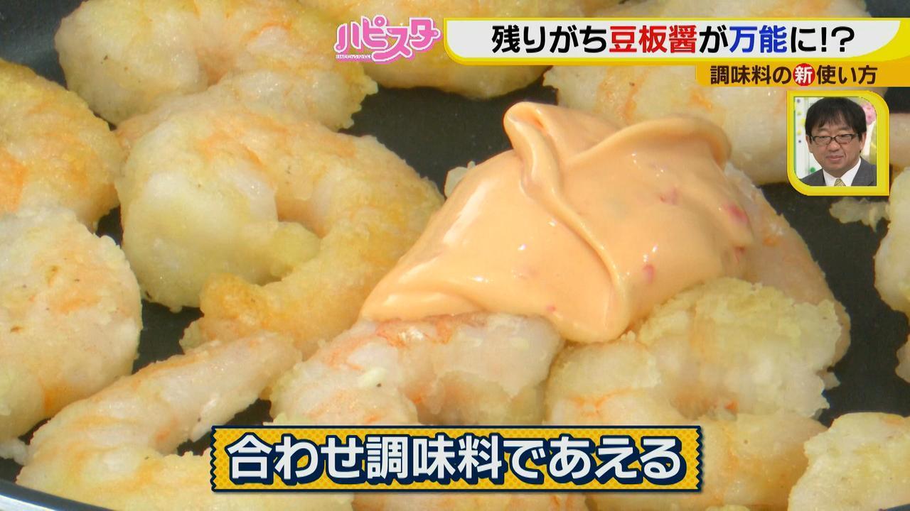 画像10: マーボ豆腐だけじゃない!忘れていた豆板醤は意外に使える! フードスタイリストが教える調味料の活用法♪