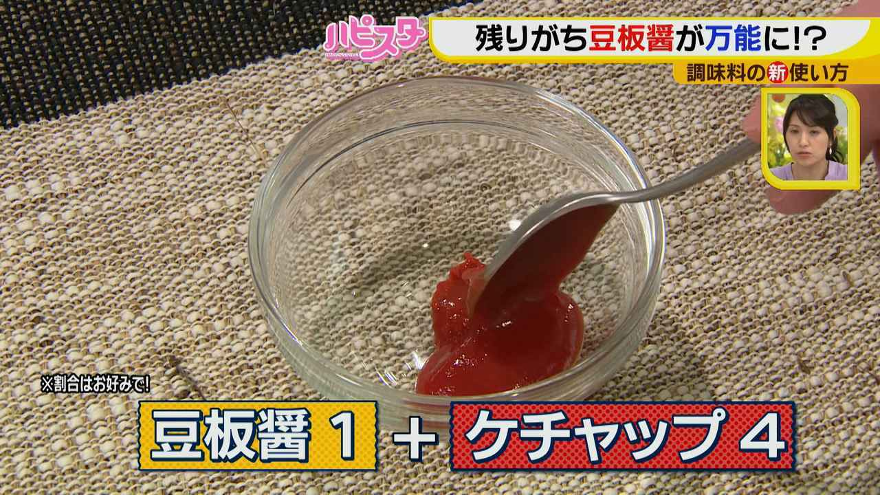 画像5: マーボ豆腐だけじゃない!忘れていた豆板醤は意外に使える! フードスタイリストが教える調味料の活用法♪