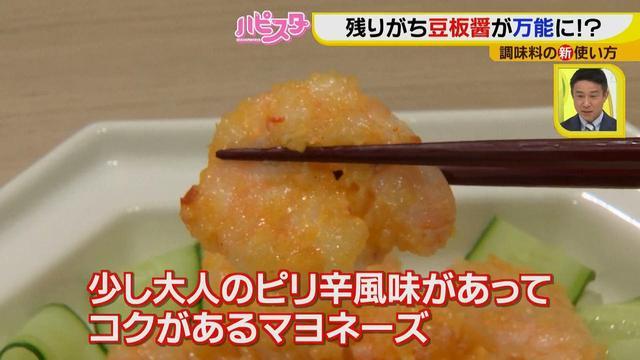 画像13: マーボ豆腐だけじゃない!忘れていた豆板醤は意外に使える! フードスタイリストが教える調味料の活用法♪
