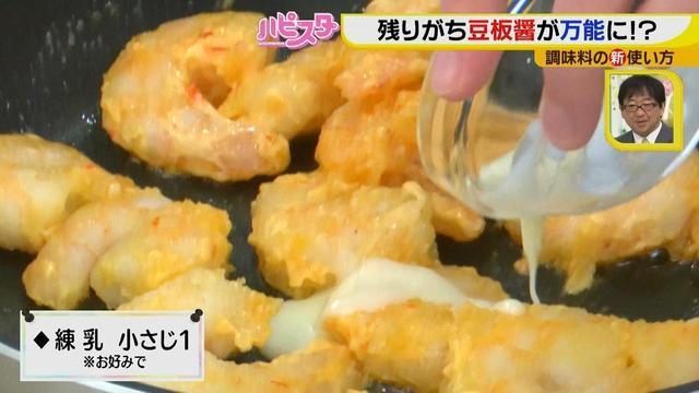 画像11: マーボ豆腐だけじゃない!忘れていた豆板醤は意外に使える! フードスタイリストが教える調味料の活用法♪