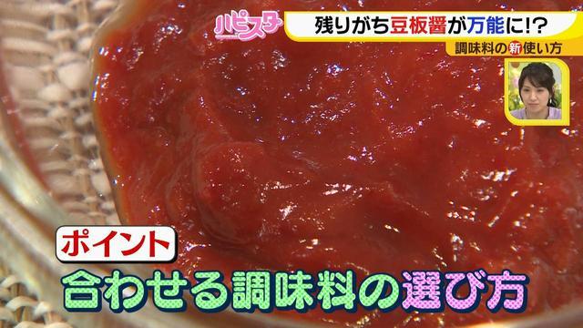 画像3: マーボ豆腐だけじゃない!忘れていた豆板醤は意外に使える! フードスタイリストが教える調味料の活用法♪