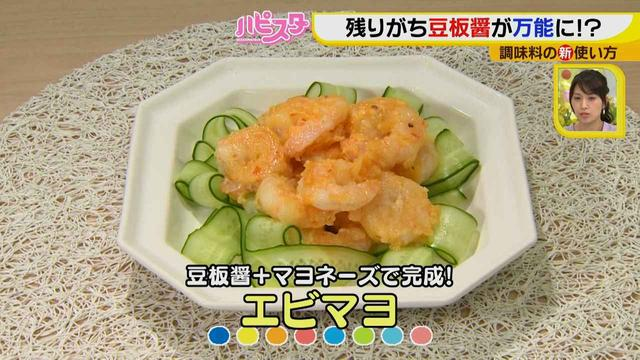 画像12: マーボ豆腐だけじゃない!忘れていた豆板醤は意外に使える! フードスタイリストが教える調味料の活用法♪