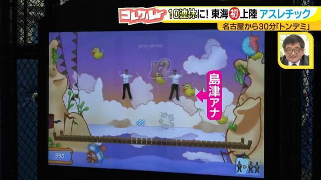 画像10: またまた島津アナが体験した新感覚! 東京で大人気のあのアスレチック施設が東海地方初上陸!