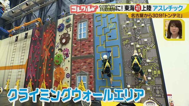 画像7: またまた島津アナが体験した新感覚! 東京で大人気のあのアスレチック施設が東海地方初上陸!