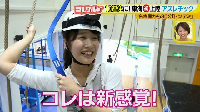 画像2: またまた島津アナが体験した新感覚! 東京で大人気のあのアスレチック施設が東海地方初上陸!