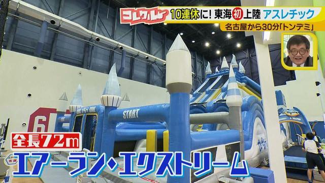 画像8: またまた島津アナが体験した新感覚! 東京で大人気のあのアスレチック施設が東海地方初上陸!