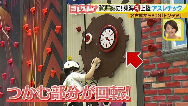 画像13: またまた島津アナが体験した新感覚! 東京で大人気のあのアスレチック施設が東海地方初上陸!