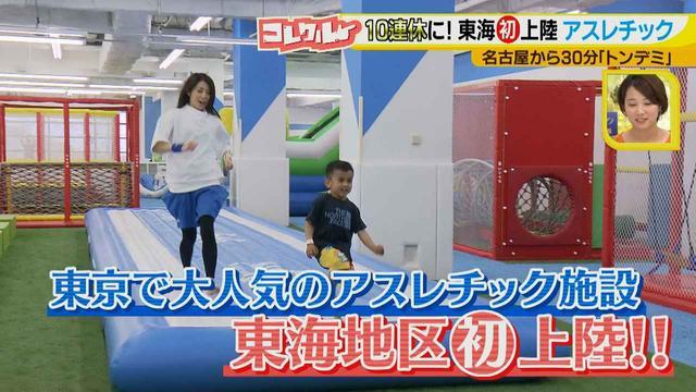 画像3: またまた島津アナが体験した新感覚! 東京で大人気のあのアスレチック施設が東海地方初上陸!