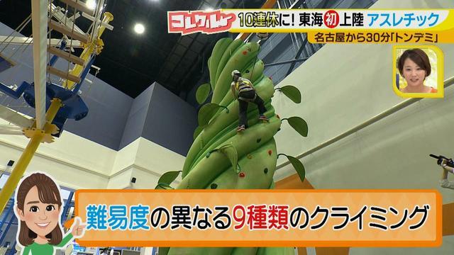 画像12: またまた島津アナが体験した新感覚! 東京で大人気のあのアスレチック施設が東海地方初上陸!
