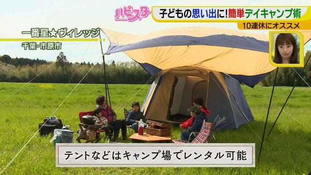 画像2: あるもので、気軽にキャンプを楽しもう! 遊ぶ時間がたっぷり取れるお手軽アウトドア♪
