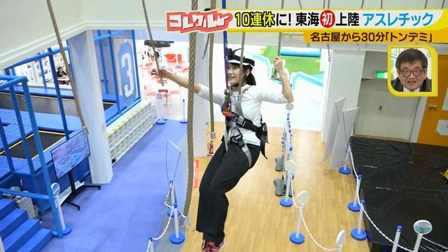 画像16: またまた島津アナが体験した新感覚! 東京で大人気のあのアスレチック施設が東海地方初上陸!