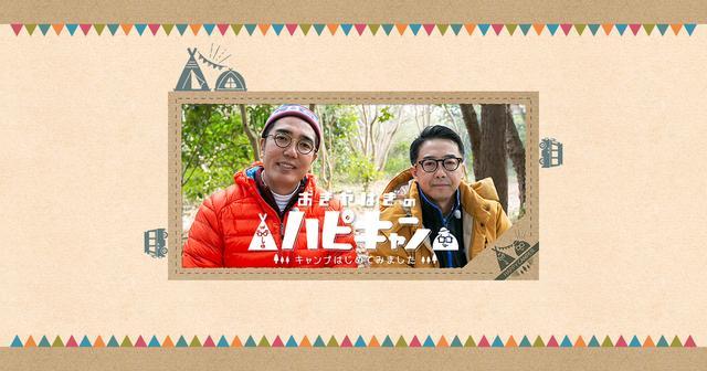 画像: おぎやはぎのハピキャン ~キャンプはじめてみました~ - 名古屋テレビ【メ~テレ】