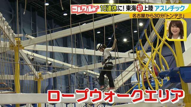 画像6: またまた島津アナが体験した新感覚! 東京で大人気のあのアスレチック施設が東海地方初上陸!