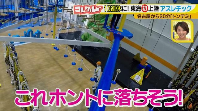 画像15: またまた島津アナが体験した新感覚! 東京で大人気のあのアスレチック施設が東海地方初上陸!