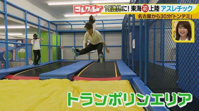 画像5: またまた島津アナが体験した新感覚! 東京で大人気のあのアスレチック施設が東海地方初上陸!