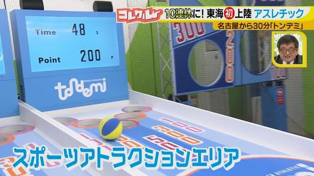 画像4: またまた島津アナが体験した新感覚! 東京で大人気のあのアスレチック施設が東海地方初上陸!