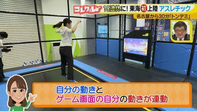 画像9: またまた島津アナが体験した新感覚! 東京で大人気のあのアスレチック施設が東海地方初上陸!