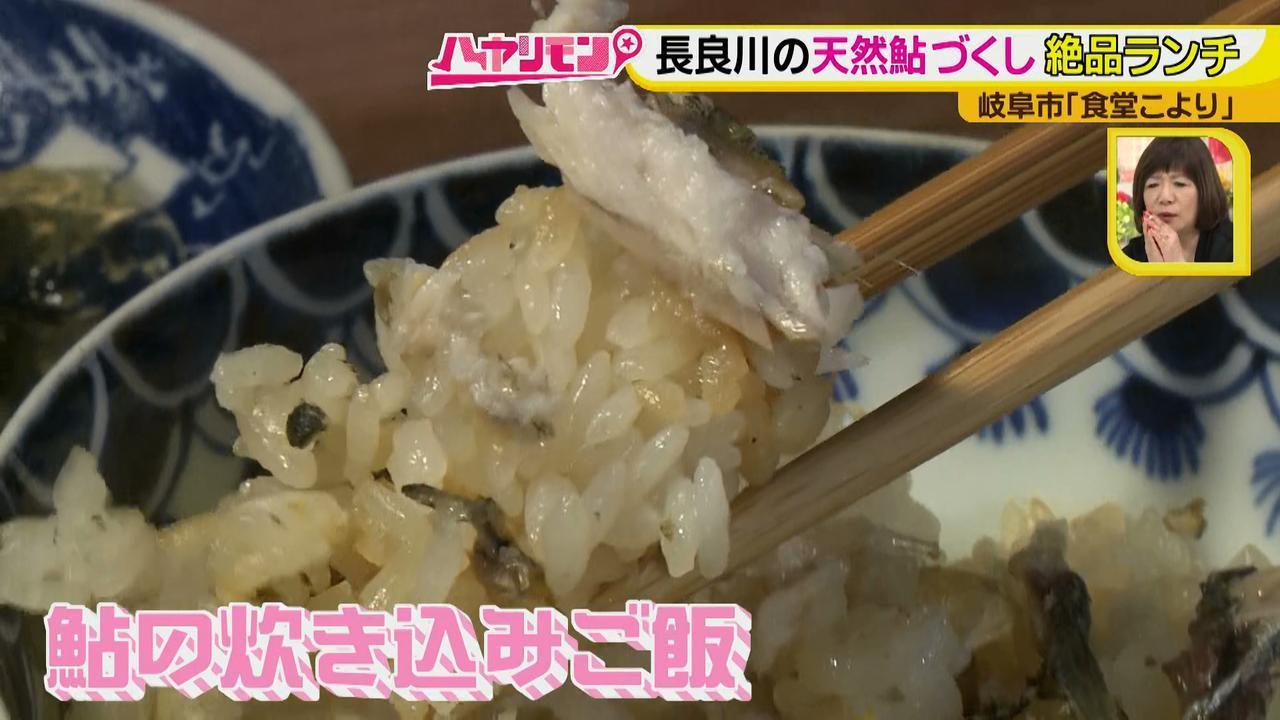 画像6: 岐阜・長良川ぶらり旅! 古民家食堂で手間暇かけた鮎づくし御膳を堪能♪
