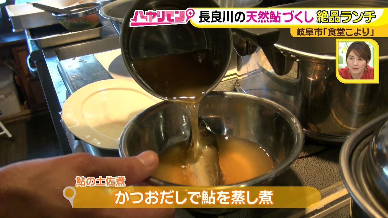 画像8: 岐阜・長良川ぶらり旅! 古民家食堂で手間暇かけた鮎づくし御膳を堪能♪