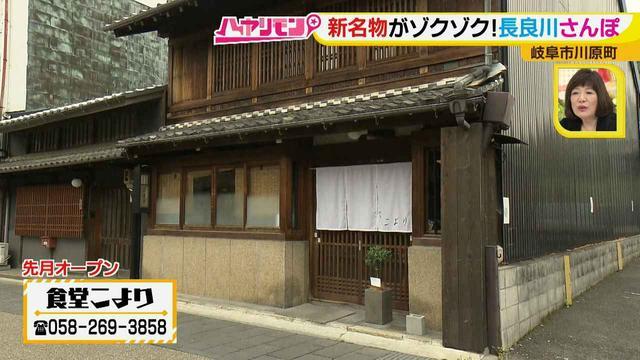 画像2: 岐阜・長良川ぶらり旅! 古民家食堂で手間暇かけた鮎づくし御膳を堪能♪