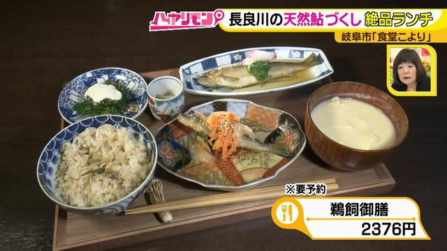 画像4: 岐阜・長良川ぶらり旅! 古民家食堂で手間暇かけた鮎づくし御膳を堪能♪
