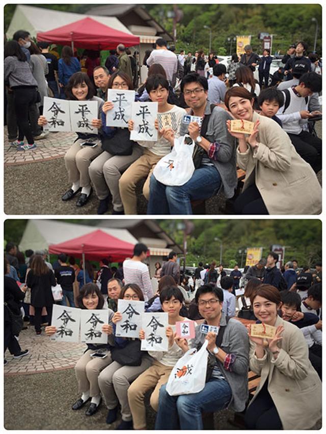 画像: 平成最後の日と令和最初の日。 両日、道の駅平成からお伝えしました!