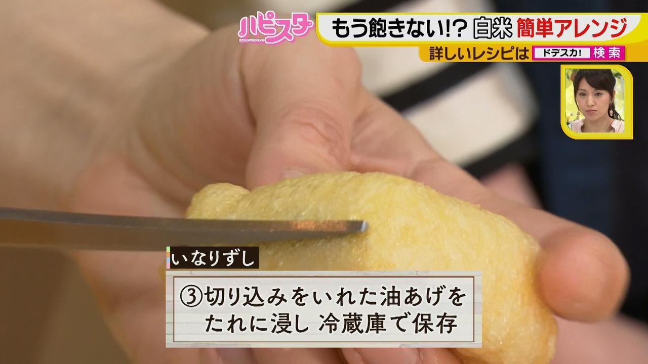 """画像5: 煮なくていい """"簡単いなりずし"""" って?汁もれ防止でおかずが増えちゃう?知っていると便利!お弁当作りの裏ワザ♪"""