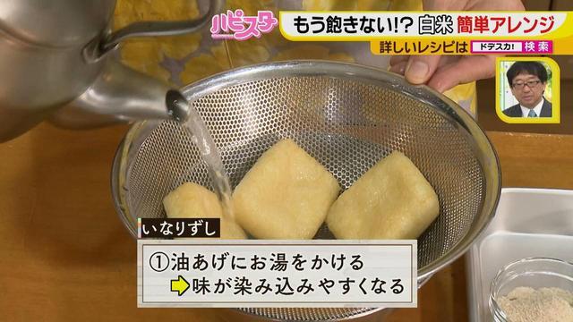 """画像3: 煮なくていい """"簡単いなりずし"""" って?汁もれ防止でおかずが増えちゃう?知っていると便利!お弁当作りの裏ワザ♪"""
