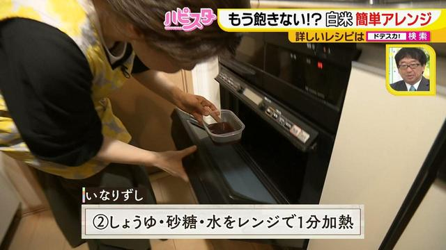 """画像4: 煮なくていい """"簡単いなりずし"""" って?汁もれ防止でおかずが増えちゃう?知っていると便利!お弁当作りの裏ワザ♪"""