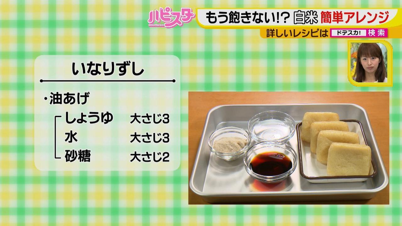 """画像2: 煮なくていい """"簡単いなりずし"""" って?汁もれ防止でおかずが増えちゃう?知っていると便利!お弁当作りの裏ワザ♪"""