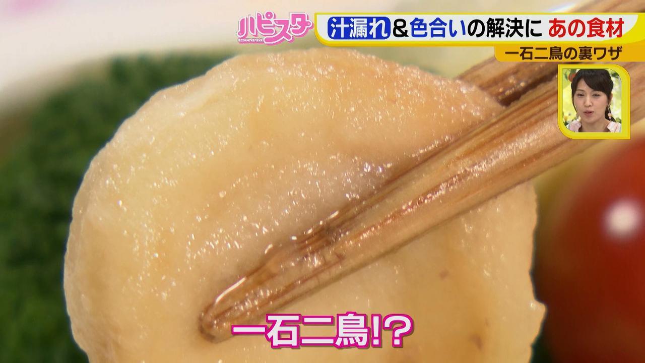 """画像13: 煮なくていい """"簡単いなりずし"""" って?汁もれ防止でおかずが増えちゃう?知っていると便利!お弁当作りの裏ワザ♪"""