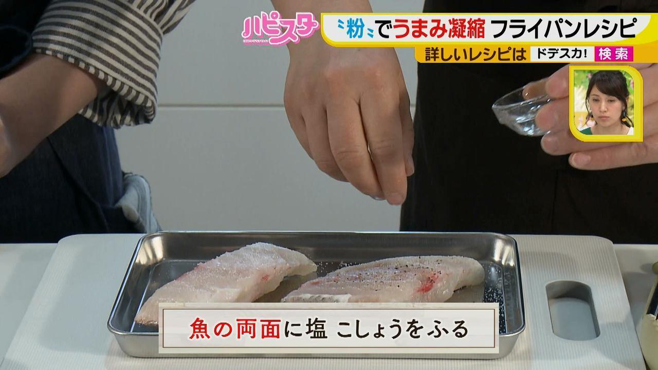 画像4: フライパン1つでごちそう料理! 入れてフタして火にかけるだけでアクアパッツァのできあがり♪