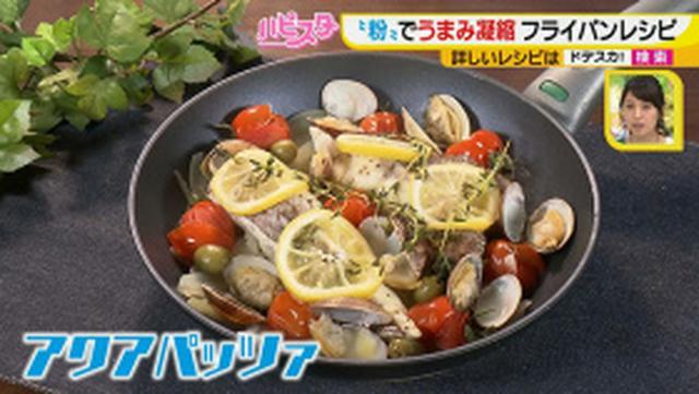画像: ハピスタ「フライパン料理(1)」|2019年5月20日(月)|ドデスカ! - 名古屋テレビ【メ~テレ】