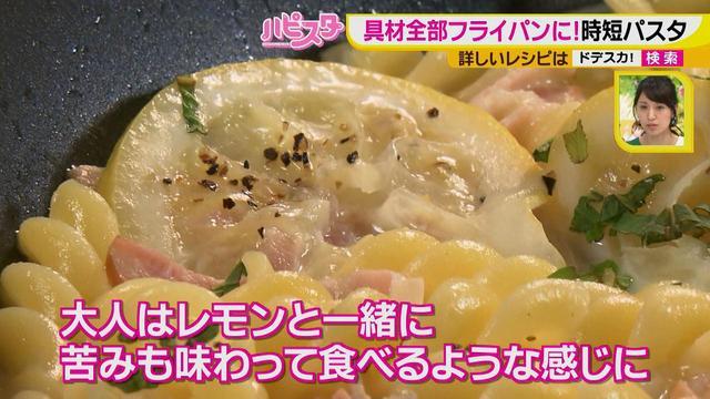 画像9: フライパン1つでごちそう料理! 3つのルールでパスタもあれを使えば、簡単ごちそう料理♪