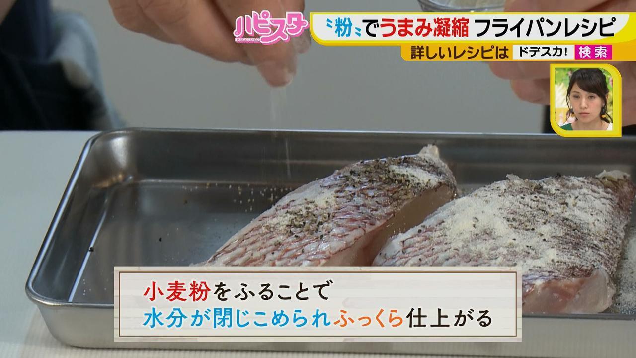 画像5: フライパン1つでごちそう料理! 入れてフタして火にかけるだけでアクアパッツァのできあがり♪