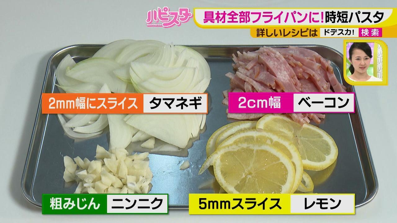 画像4: フライパン1つでごちそう料理! 3つのルールでパスタもあれを使えば、簡単ごちそう料理♪