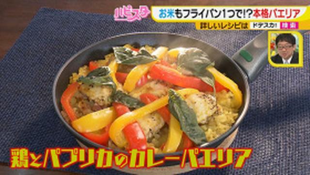 画像: ハピスタ「フライパン料理(2)」|2019年5月20日(月)|ドデスカ! - 名古屋テレビ【メ~テレ】