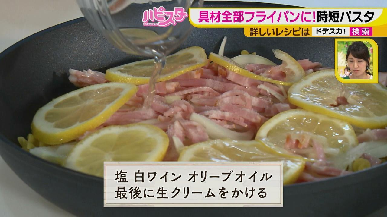 画像5: フライパン1つでごちそう料理! 3つのルールでパスタもあれを使えば、簡単ごちそう料理♪