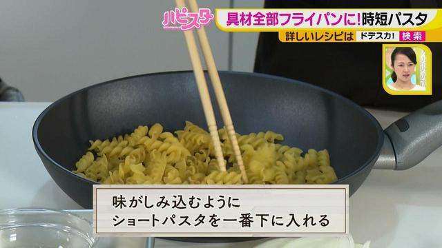 画像3: フライパン1つでごちそう料理! 3つのルールでパスタもあれを使えば、簡単ごちそう料理♪