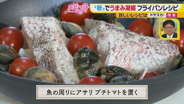 画像8: フライパン1つでごちそう料理! 入れてフタして火にかけるだけでアクアパッツァのできあがり♪