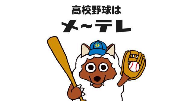 画像: 高校野球2019 - 名古屋テレビ【メ~テレ】