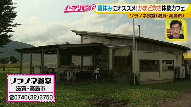 画像2: 夏の琵琶湖旅! 大自然の中で珍しい体験ができるカフェ