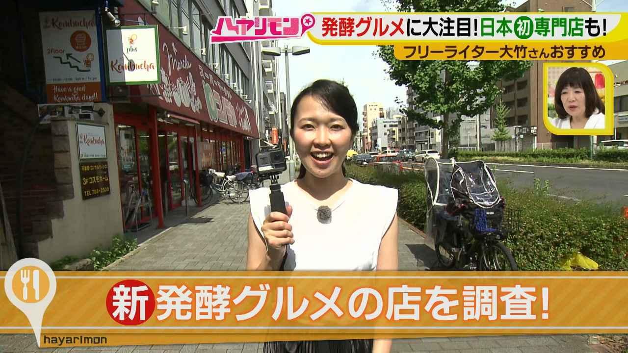 画像1: 大注目!秋冬流行りそうなグルメ 日本初・新発酵ドリンクのお店とは?!
