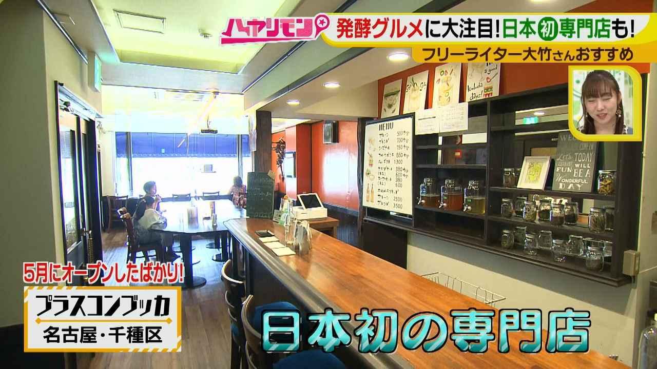 画像3: 大注目!秋冬流行りそうなグルメ 日本初・新発酵ドリンクのお店とは?!