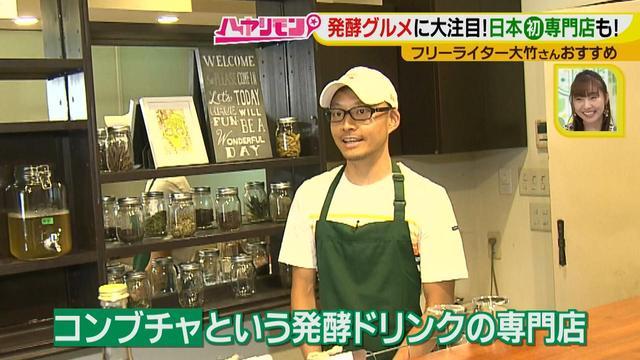 画像2: 大注目!秋冬流行りそうなグルメ 日本初・新発酵ドリンクのお店とは?!