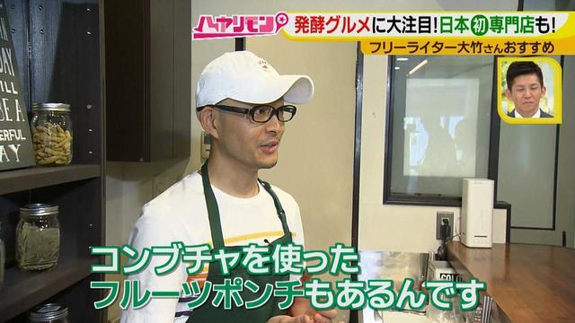画像10: 大注目!秋冬流行りそうなグルメ 日本初・新発酵ドリンクのお店とは?!