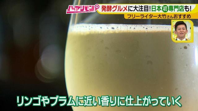 画像9: 大注目!秋冬流行りそうなグルメ 日本初・新発酵ドリンクのお店とは?!