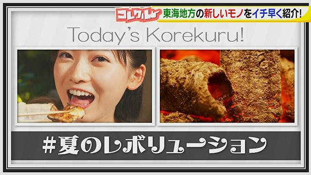 画像: コレクル「#夏のレボリューション」|2019年8月30日(金)|ドデスカ! - 名古屋テレビ【メ~テレ】