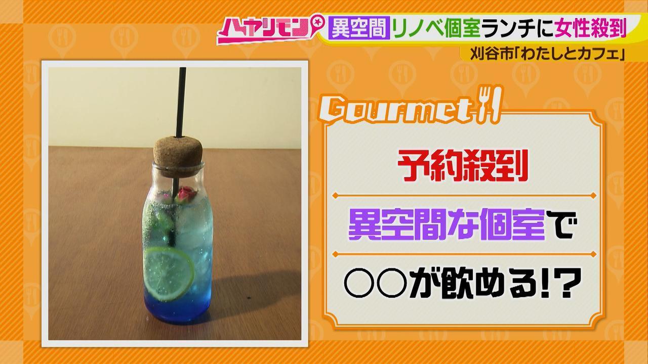 画像1: 女性に大人気! 異空間な個室と可愛い飲み物がある、おしゃれカフェ